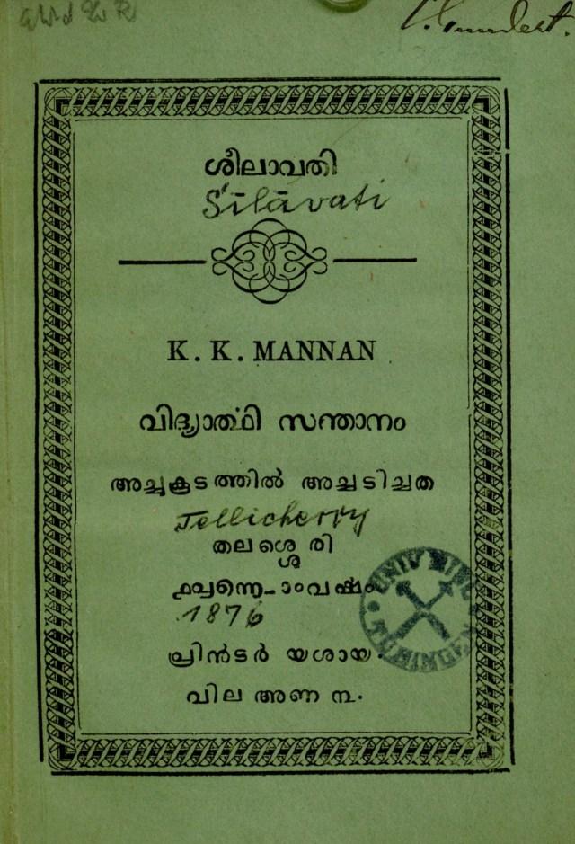 1876 - ശീലാവതി - കെ. കെ. മന്നൻ