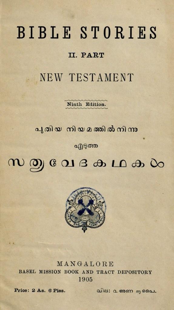 1905 -പുതിയനിയമത്തിൽ നിന്നു എടുത്ത സത്യവേദകഥകൾ