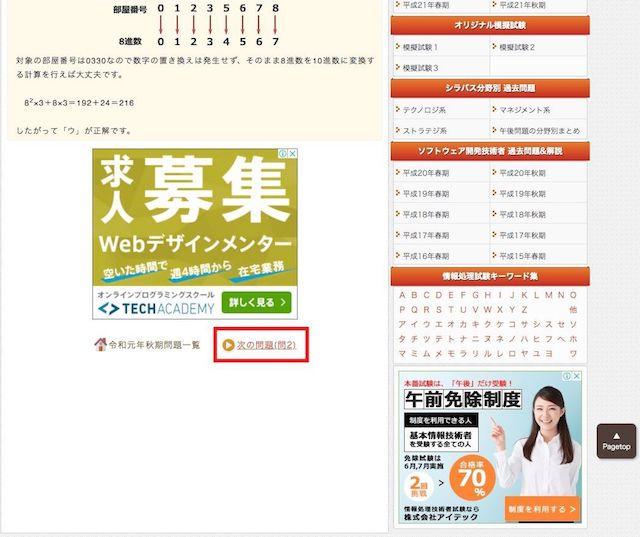 応用情報技術者試験ドットコム_次の問題へ画面