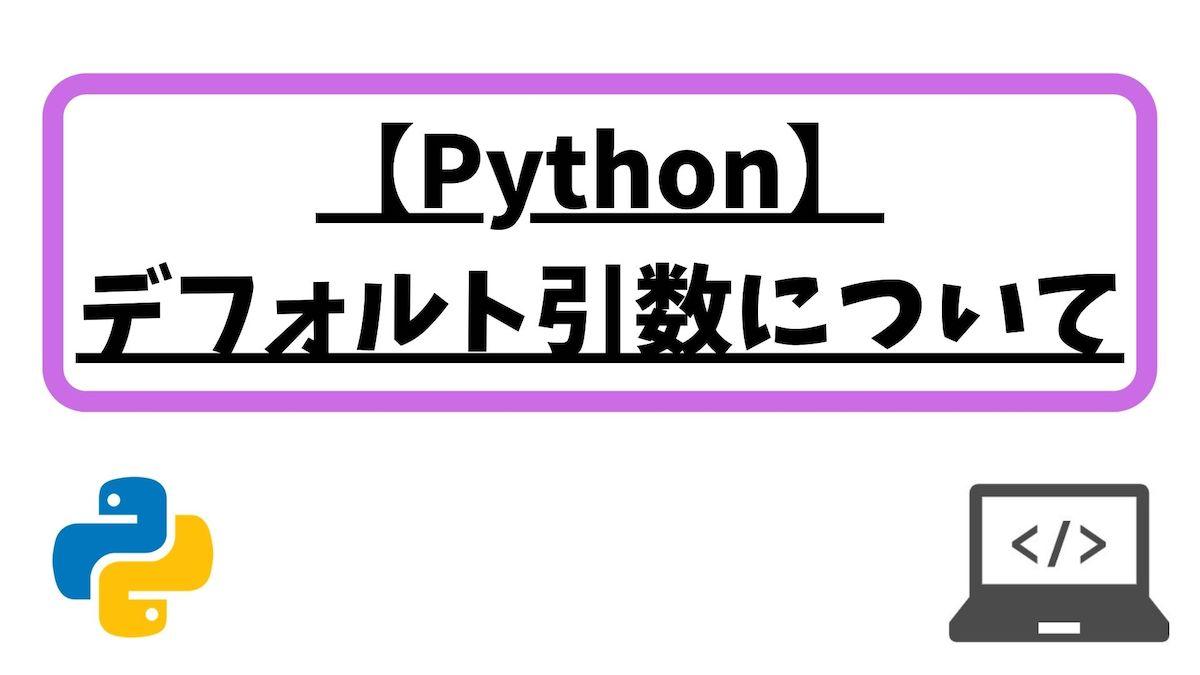 pythonのデフォルト引数についての解説