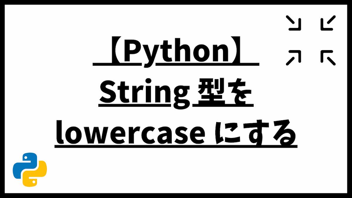 Python で String 型を lowercase にする