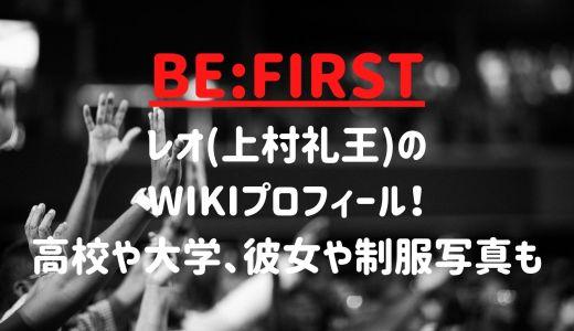 BE:FIRSTレオ(上村礼王)のwikiプロフィール!高校や大学、彼女や制服写真も