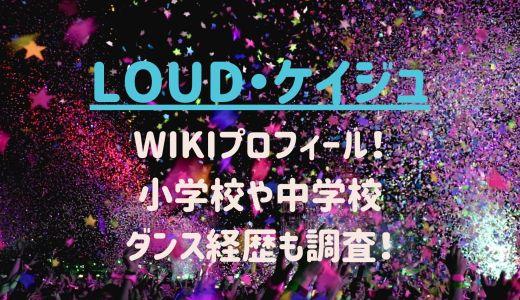 LOUDケイジュのwikiプロフィール!小学校や中学校、ダンス経歴も調査!
