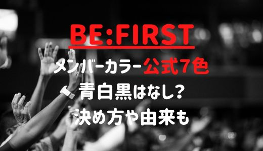 BE:FIRSTメンバーカラー公式7色が決定?青白黒はなし?決め方や由来も
