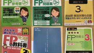 FP3級の勉強法まとめ