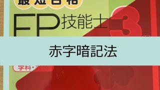 FP3級の赤字暗記勉強法