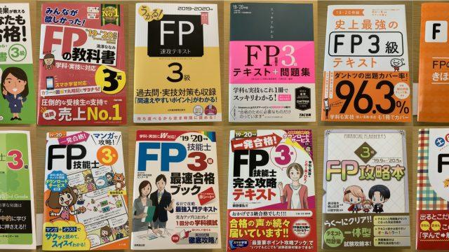 FP3級のテキスト12冊