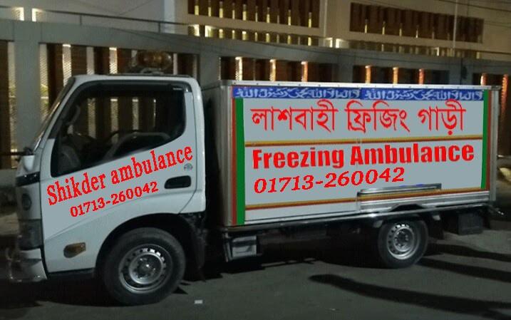 Shikder-ambulance-service-in-Dhaka-Freezing-van