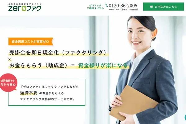 ZEROファク/ファクタリング+助成金獲得
