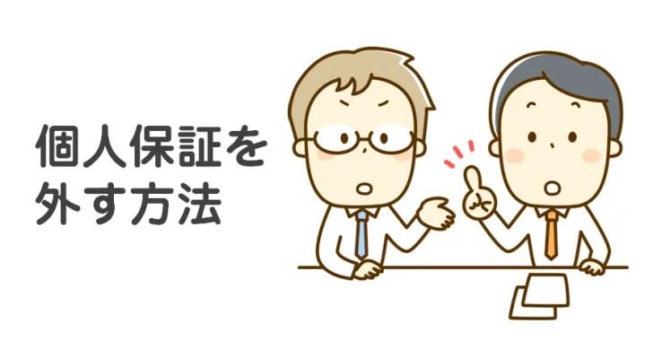 銀行融資の中小経営者の個人保証を外す方法