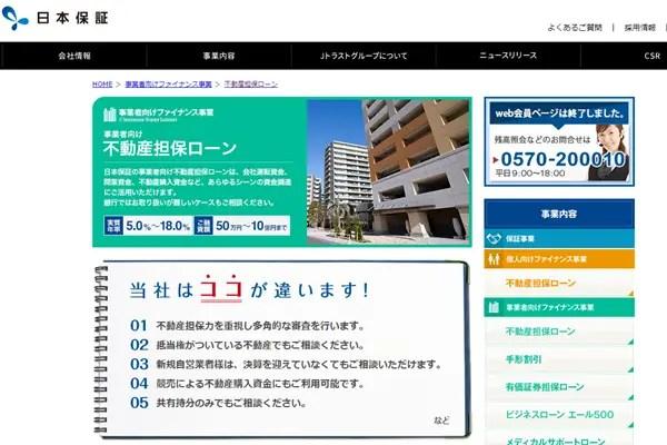 日本保証/事業者向け不動産担保ローン