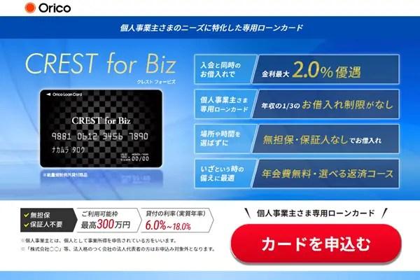 ビジネスローンその3.CREST for Biz(クレスト フォービズ)