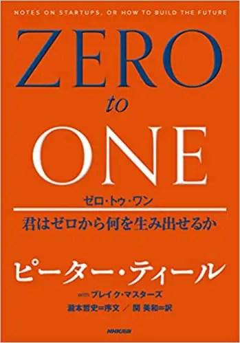 おすすめ本5.資金調達の目的を考えなおせる「ゼロ・トゥ・ワン: 君はゼロから何を生み出せるか」