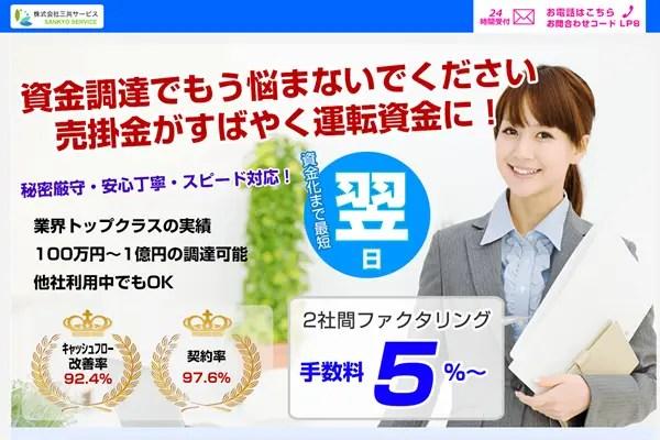 三共サービス/ファクタリング