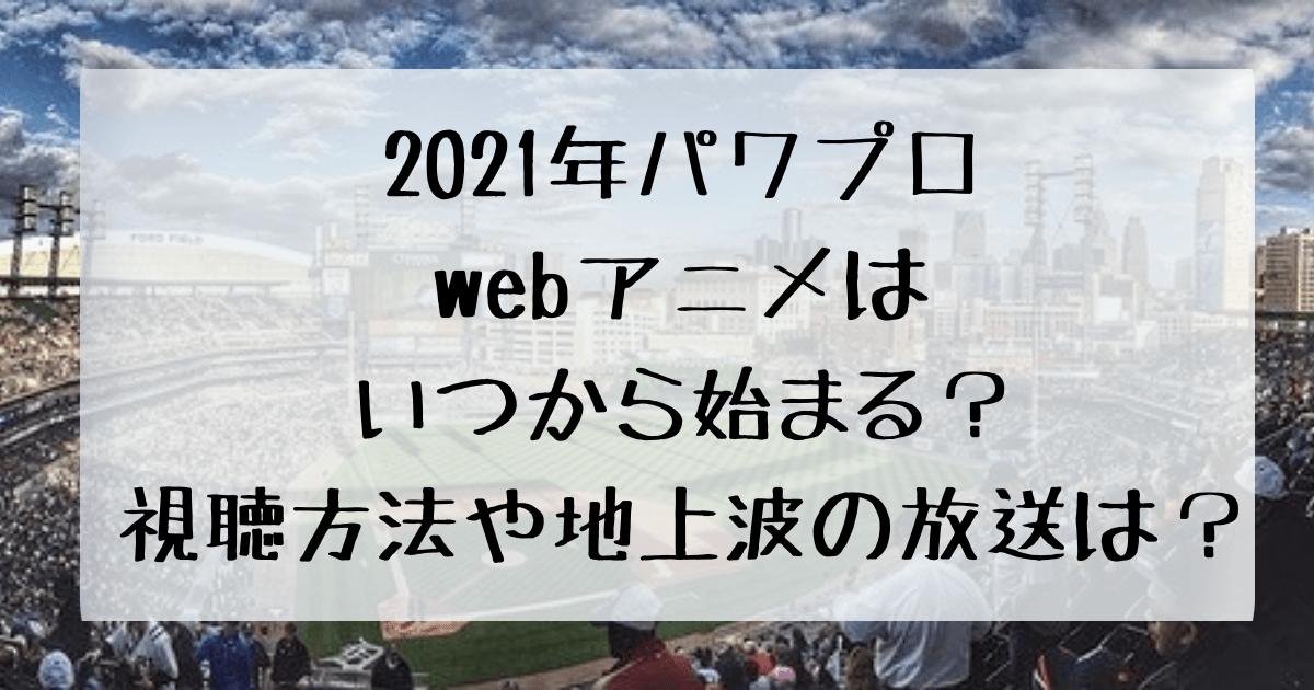パワプロアニメの放送日程について