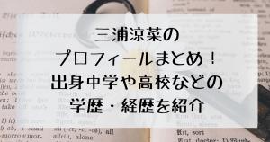 三浦涼菜の出身地や高校などのプロフィールをまとめた記事