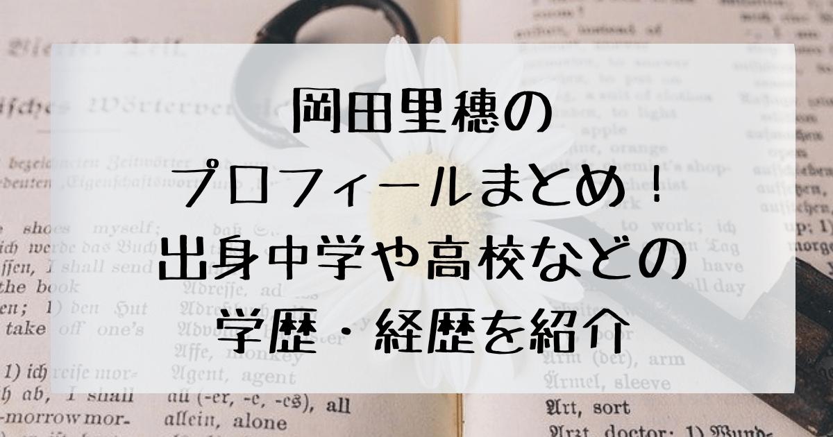 岡田里穗の出身学校などプロフィールをまとめた記事