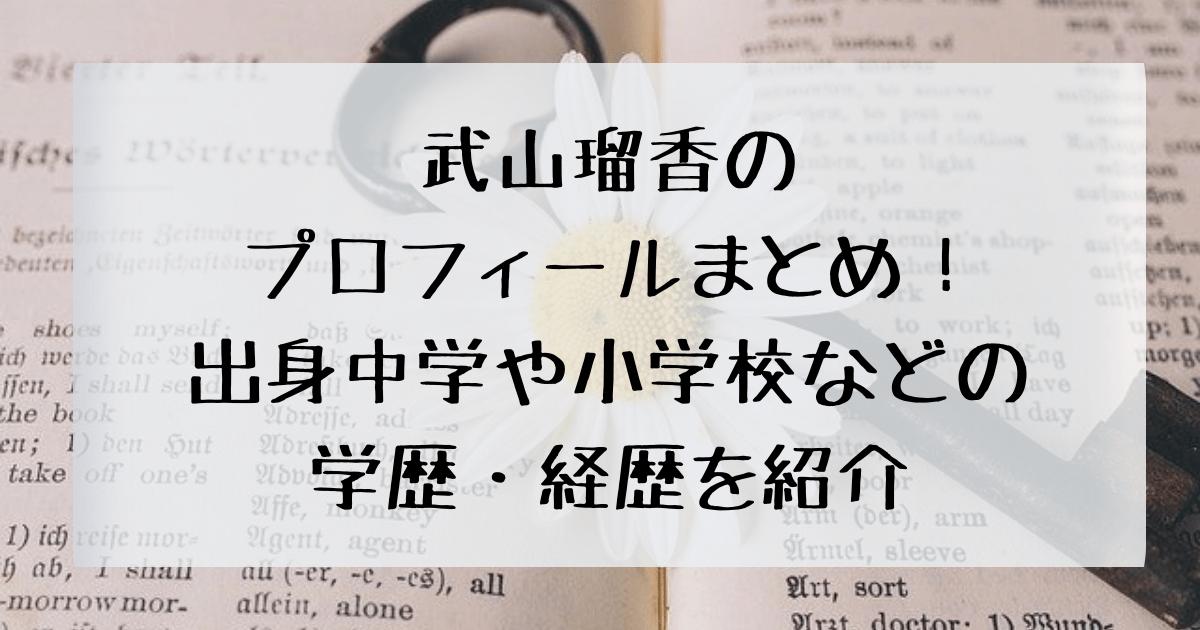 武山瑠香のプロフィールまとめ