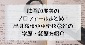 肱岡加那美の学歴や出身高校などをまとめたプロフィール記事