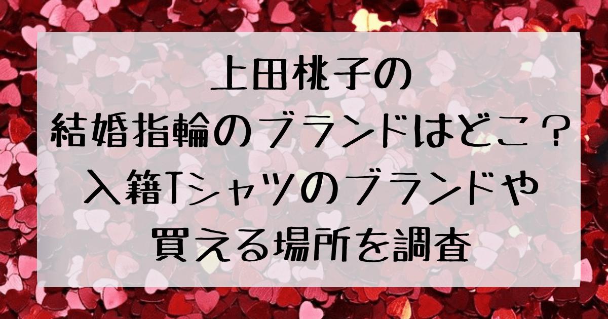 上田桃子の結婚指輪のブランドや入籍Tシャツのブランド、購入場所についての記事