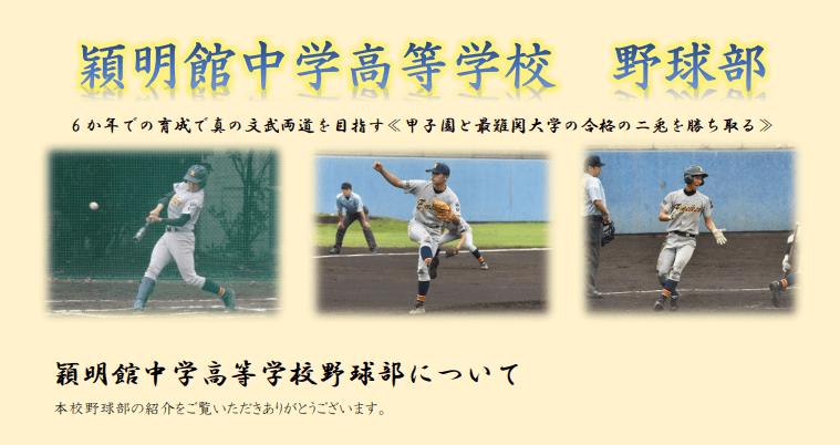 小室瑛莉子アナウンサーの出身中学高校が穎明館であることの参考画像