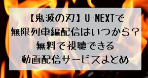 【鬼滅の刃】U-NEXTで無限列車編配信はいつから?無料で視聴できる動画配信サービスまとめ