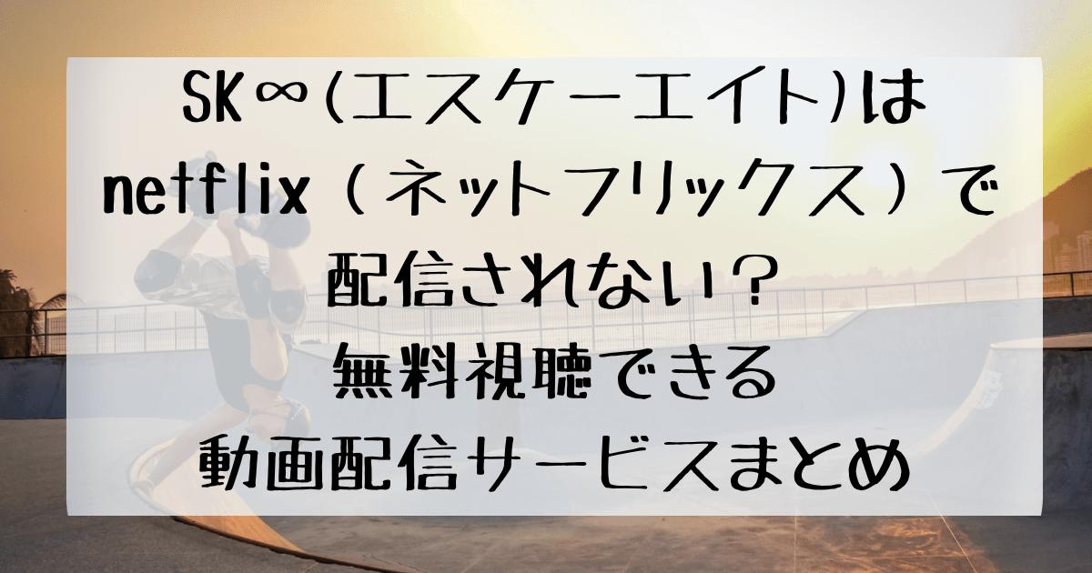 SK∞(エスケーエイト)はnetflix(ネットフリックス)で配信されない?無料視聴できる動画配信サービスまとめ