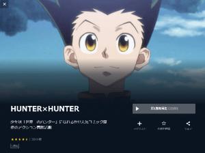 ハンターハンターはnetflix(ネットフリックス)で配信されない?無料視聴できる動画配信サービスまとめ