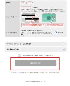 TSUTAYA DISCAS(ツタヤディスカス)の無料トライアル申し込みに関する参考画像