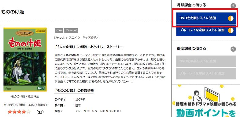 もののけ姫(ジブリ作品)を無料レンタルする方法についての参考画像