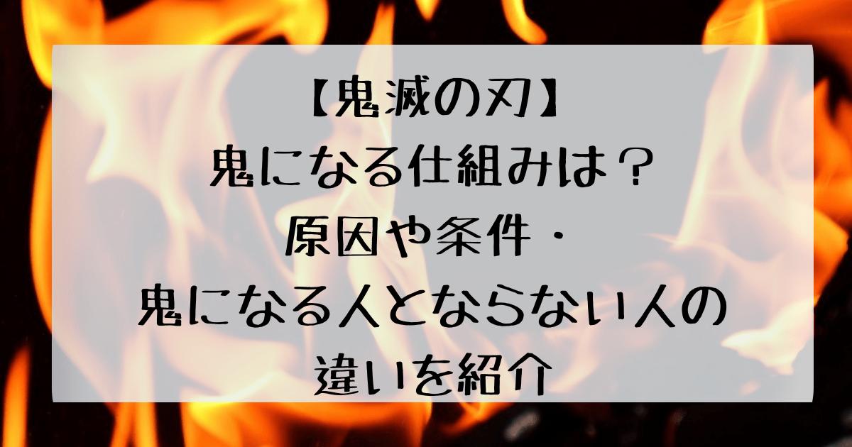 【鬼滅の刃】鬼になる仕組みは?原因や条件・鬼になる人とならない人の違いを紹介