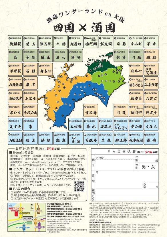 《四国×酒国2013》 ~酒蔵ワンダーランドon大阪~