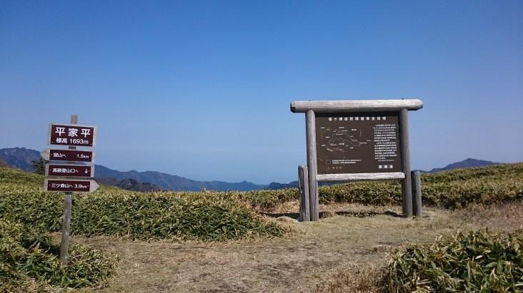 heikeidaira kochi okawa mountain shikoku hiking
