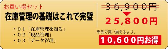 在庫管理の教科書01-03「お買い得セット01-03」