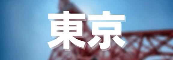 test在庫管理セミナー 東京開催