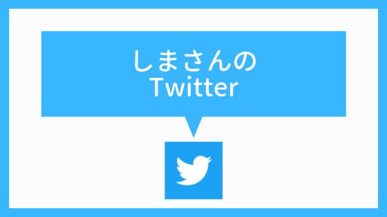 しまさんのツイッター
