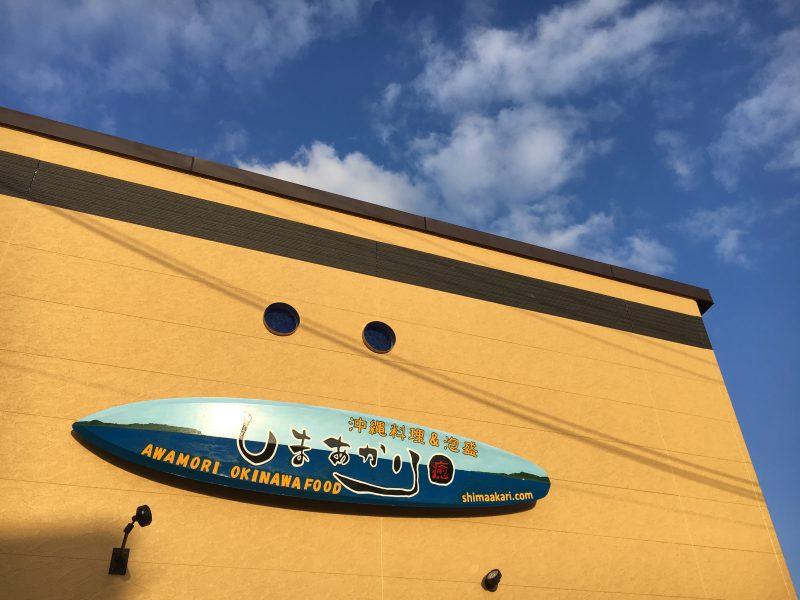 沖縄名護店