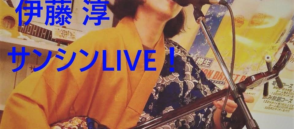 12/14(Sat)伊藤 淳 サンシンLIVE!