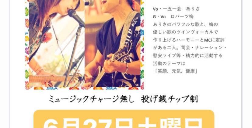 6/27(土)『グラスール』LIVE!