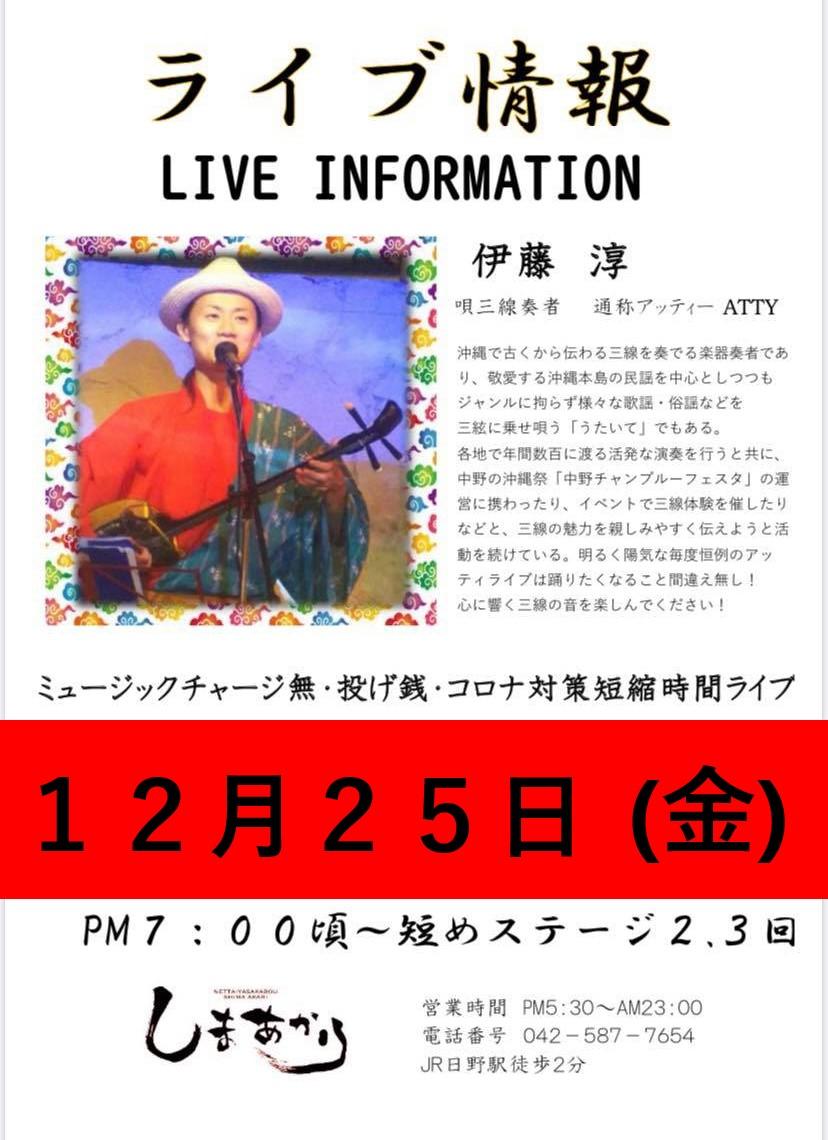12/25(金)伊藤 淳 LIVE!