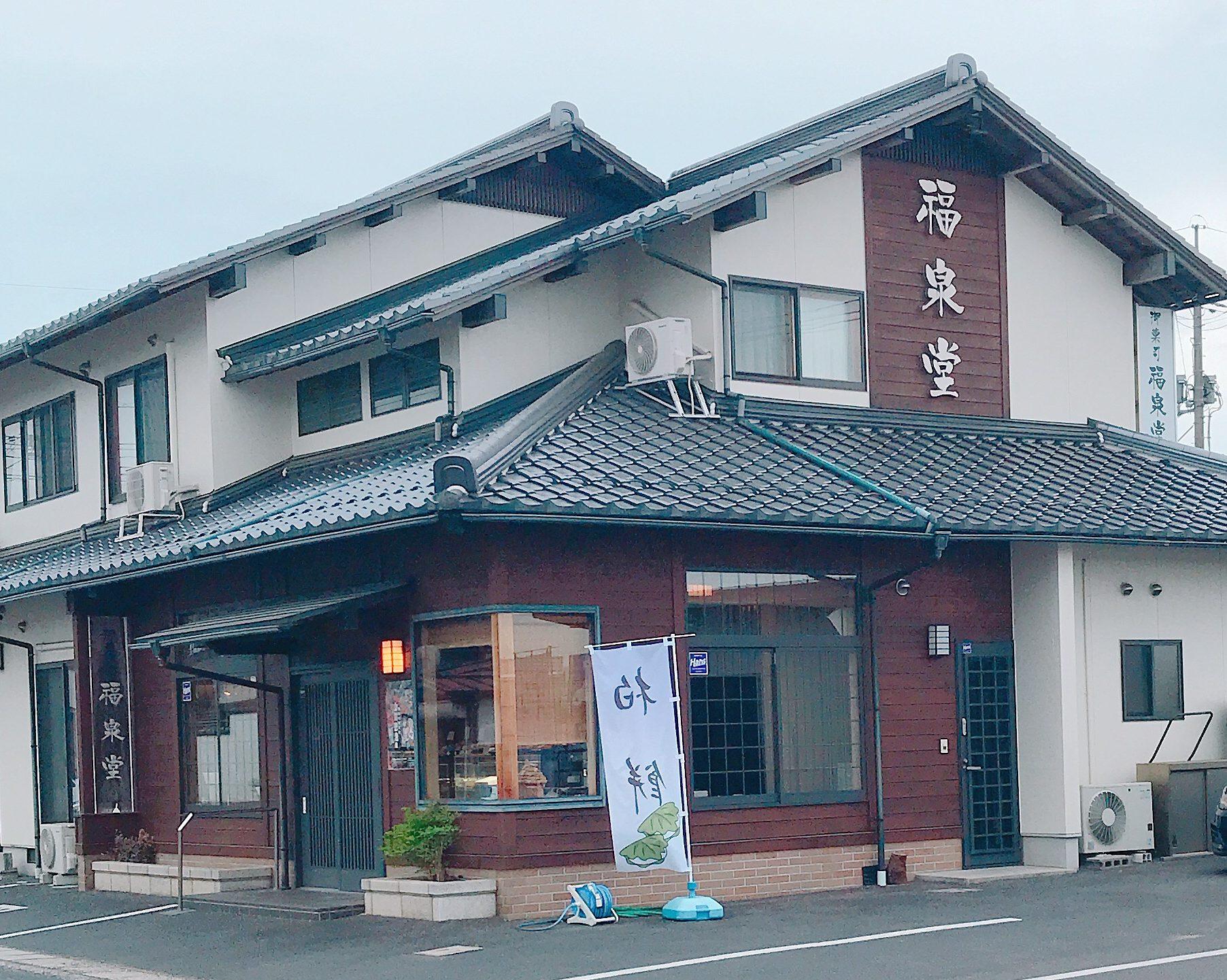 【御菓司 福泉堂】斐川町のレアチーズ大福がおすすめの和菓子屋さん | しまねこブログ