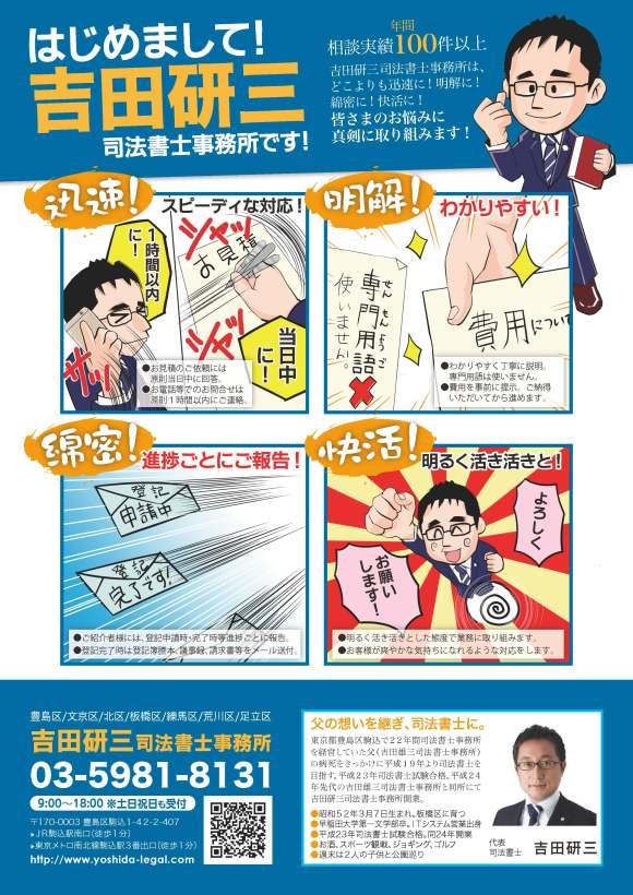吉田研三司法書士事務所様_まんが集客チラシ