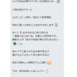 LINE@絆作り