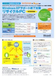 ソフトウェア/リサイクルPC-2