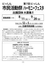 市民活動祭 ハーモニーフェスタ 出展団体 募集