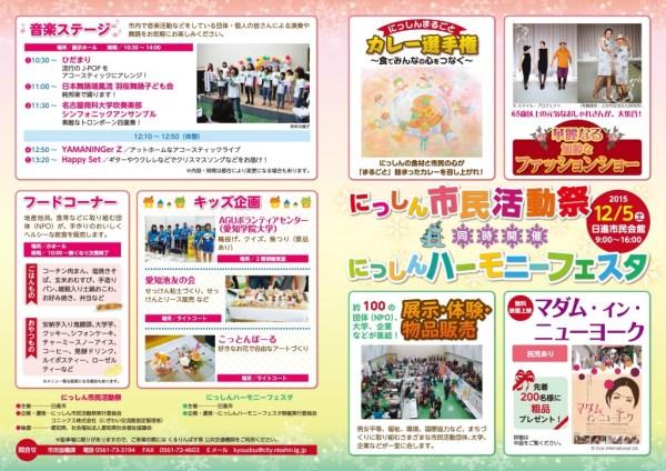2015-11-06_katsudousai-chirashi_1