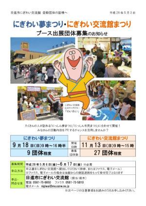 2016-05-03_nigiwai-matsuri-boshuannai-1