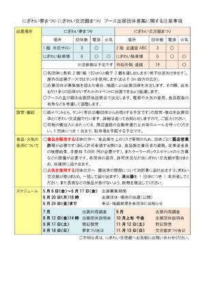 2016-05-03_nigiwai-matsuri-boshuannai-2