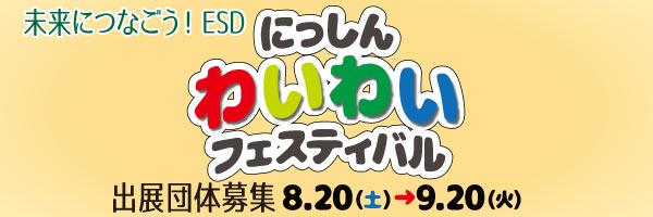 にっしんわいわいフェスティバル 出展団体募集 8月20日(土)~9月20日(火)