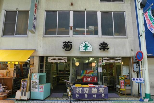 菊幸刃物店